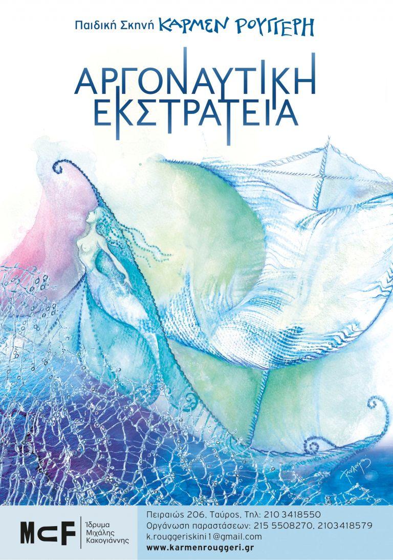 ΑΡΓΟΝΑΥΤΙΚΗ-ΕΚΣΤΡΑΤΕΙΑ-1